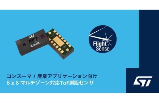 革新的なアプリケーションを実現する8 x 8のマルチゾーン対応ToF測距センサを発表 STマイクロエレクトロニクス
