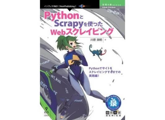 PythonとScrapyを使ったWebスクレイピング