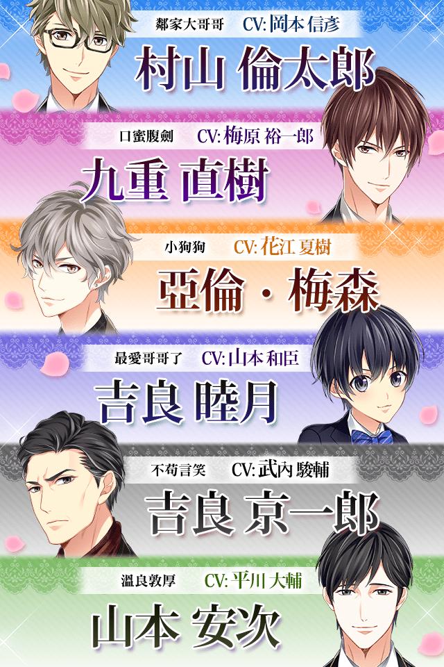 糖心數位全新力作《我的SSR戀人》中文版正式上線 沉溺「超S」禁愛羅曼史現在開始!-女性向-魔方遊戲網