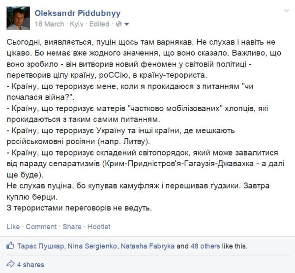 rosja_terroryst
