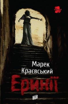 Krajewski_Eryniji_pered