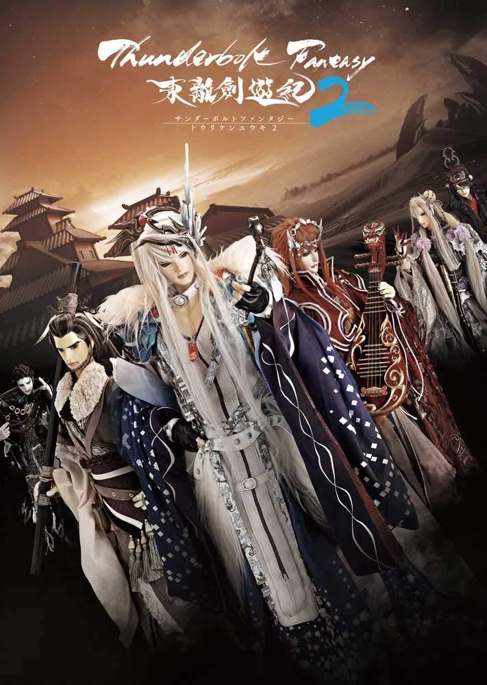 2018-10-01 [東離劍遊紀2] [Thunderbolt Fantasy 2] [東離劍遊紀2] | 日本動畫介紹