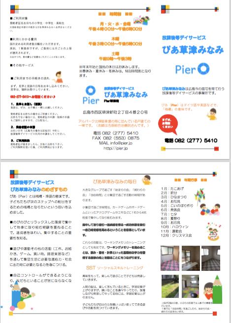 広島市西区の放課後等デイサービスぴあ草津みなみのパンフレットはこちらです。