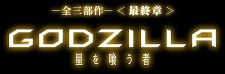 godzilla: the planet eater movie logo