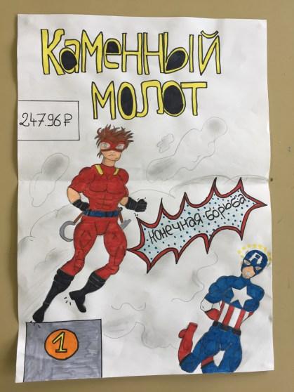Un super-héros soviétique qui affronte Captain America