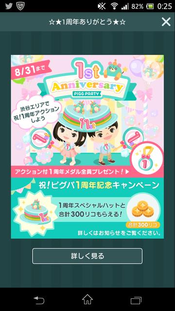 ピグパ1周年記念イベント あの人気アイテムが半額に!?