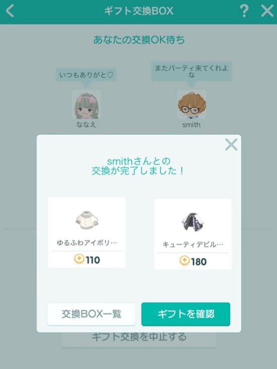ギフト交換BOX遂に搭載www  交換詐欺撲滅キタ━━━━(゚∀゚)━━━━!!