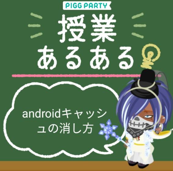 androidユーザー必見!! キャッシュ削除のやり方 重い時はアプリ削除の前にこれを試そう