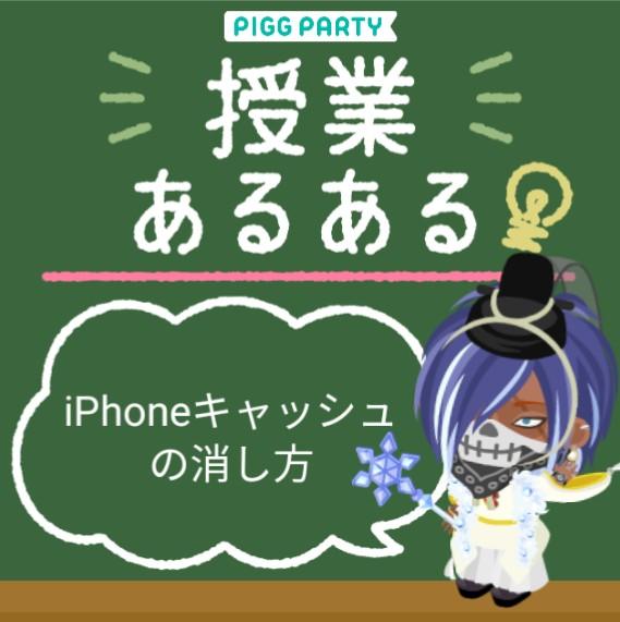 iPhoneユーザー必見!! フリーズしたり重たくなったりした時の対処方法