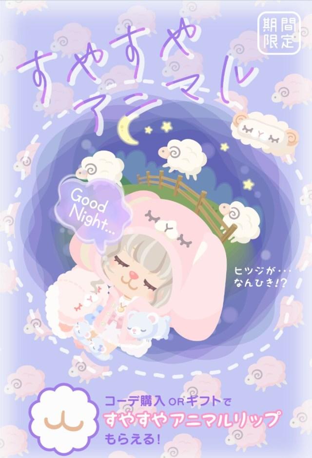 【有料ショップ】おやすみと動物系ネタしかないんかーーーーーいwww すやすやアニマルショップのワンパターン感w【ギフクエ】