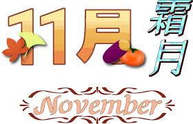 【2020年11月】一気に寒くなる季節を感じる月が今月だと思う人はみるべしw 第1週目のまとめ【1週目】