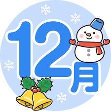 【2020年12月】コロナもやばいけど胃腸風邪も油断しないようにしないとあかんらしいね(;^_^A 2020年12月第1週目のまとめ【まとめ】