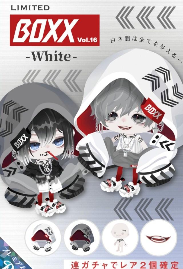 【有料ガチャ】BOXXでさえ白黒ネタとかどんだけネタ切れなのw vol.16 ホワイトガチャと人気取り【BOXX】