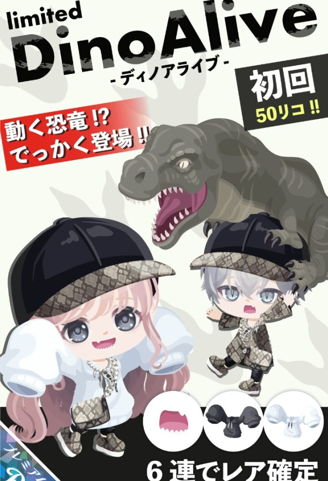 【有料ガチャ】恐竜が動くアニメーション付きは良いけど何で服が私服なんだw ディノアライブガチャとダボダボ袖【アニメーション付き】
