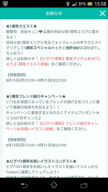 Screenshot_2016-08-15-15-58-51.png