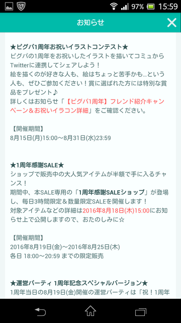 Screenshot_2016-08-15-15-59-03.png