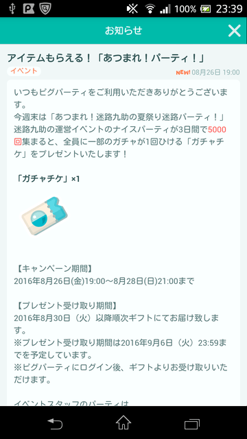 Screenshot_2016-08-26-23-39-48.png