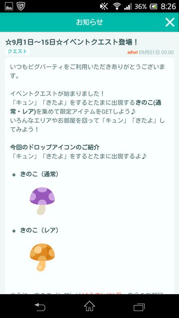 Screenshot_2016-09-01-08-26-51.png