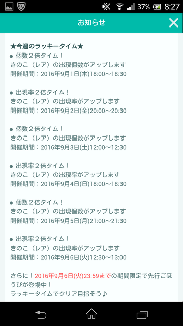 Screenshot_2016-09-01-08-27-41.png