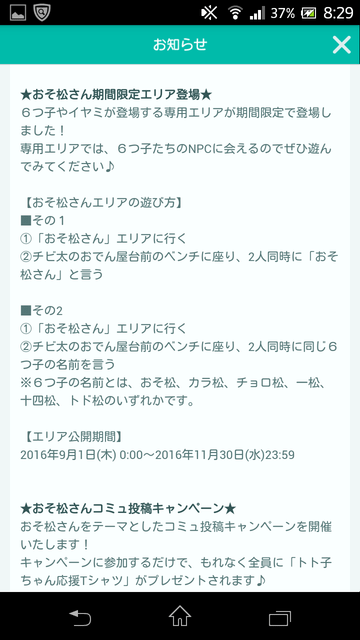 Screenshot_2016-09-01-08-29-30.png