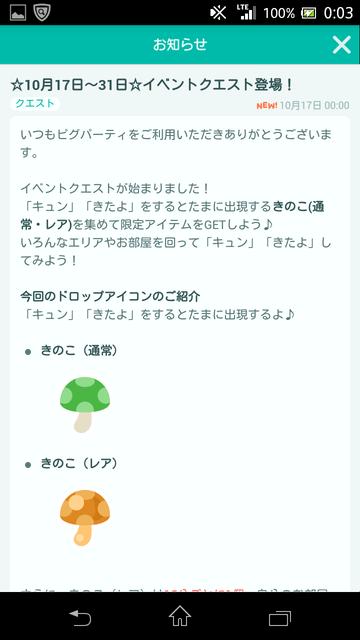 Screenshot_2016-10-17-00-03-12.png