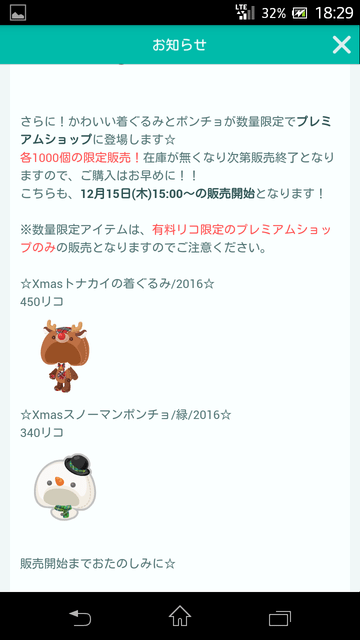 Screenshot_2016-12-14-18-29-58.png