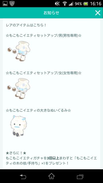 Screenshot_2016-12-19-16-16-12.png