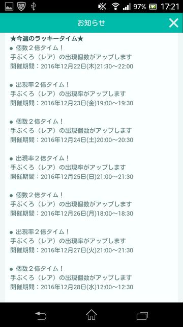 Screenshot_2016-12-22-17-21-07.png