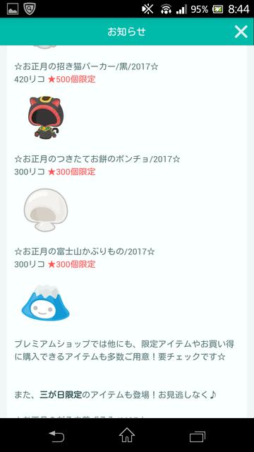 Screenshot_2017-01-02-08-45-35.png
