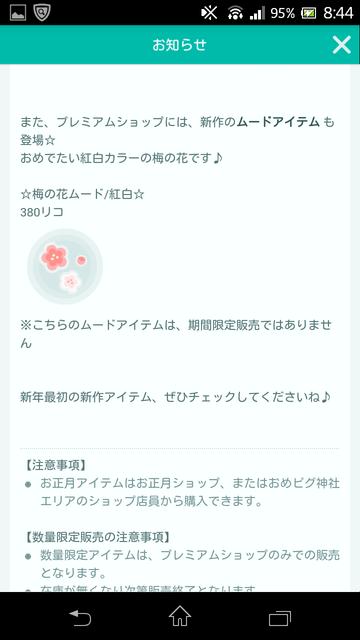 Screenshot_2017-01-02-08-46-03.png