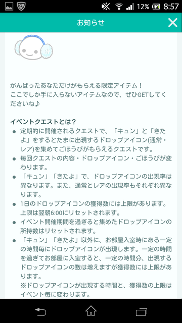 Screenshot_2017-01-16-08-57-29.png