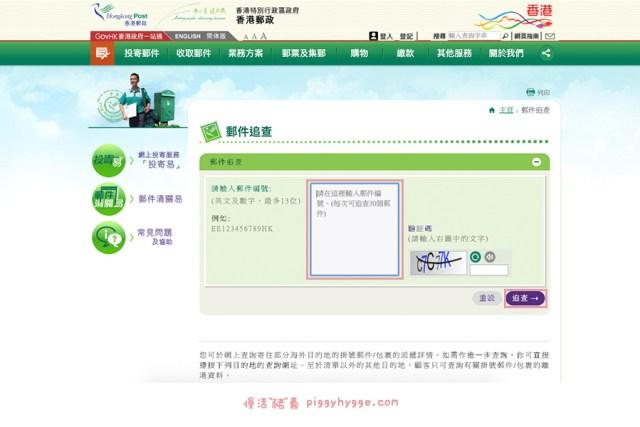 香港郵政的郵件追蹤系統