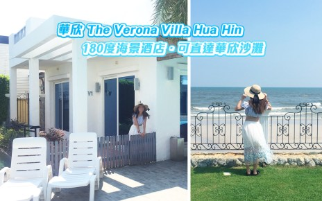 華欣The Verona Villa Hua Hin