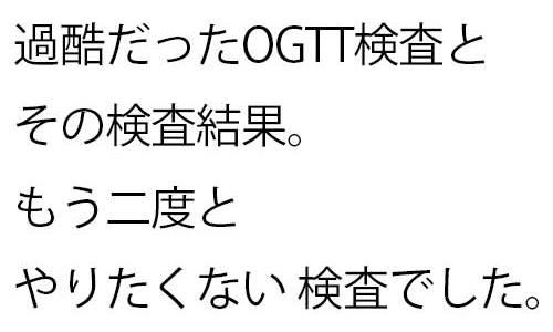 過酷だったOGTT検査とその検査結果。もう二度とやりたくない検査でした。
