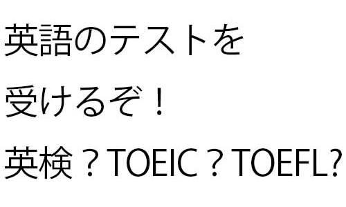 不安でも英語のテストを受けるぞ!英検?TOEIC?TOEFL?Duolingo?