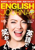 【English Journal August】を読んだよ。笑いも各国様々!?が面白かった!⚠︎ネタバレ