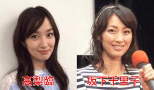 高梨臨と坂下千里子が似てるために比較した画像