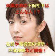 斉藤由貴が不倫?開業医50代男性A氏の名前・場所・不倫理由調査!