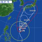 台風21号(超大型)が直撃!気象情報2017で位置や場所から進路予想や対策を調査!