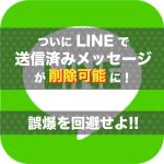 LINE(ライン)の送信取消の追加機能の配信日は12月のいつ?削除の条件と方法も調査!