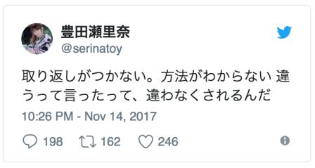 toyodaserina-twitter-01