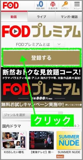 FODプレミアム(VOD)-01