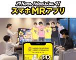 24時間テレビ-スマホMRアプリ-使い方ダウンロードSexyZone