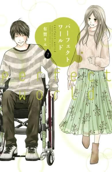 パーフェクトワールドの原作漫画7巻を無料で読む方法とあらすじネタバレ感想!