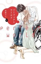 パーフェクトワールドの原作漫画8巻を無料で読む方法とあらすじネタバレ感想!