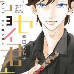 センセイ君主【3巻】漫画を無料で読む方法!あらすじ・ネタバレ・感想も!