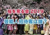 桜を見る会2019の芸能人招待客は誰?参加者一覧から開催理由(目的)も調査!