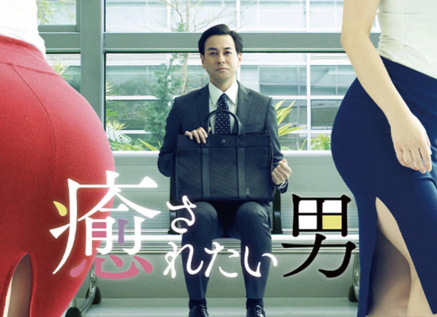 癒されたい男|動画1話〜最終回のドラマ全話を無料でフル視聴する方法!パラビドラマ