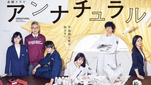 アンナチュラル|動画1話〜最終回のドラマ全話を無料視聴する方法!