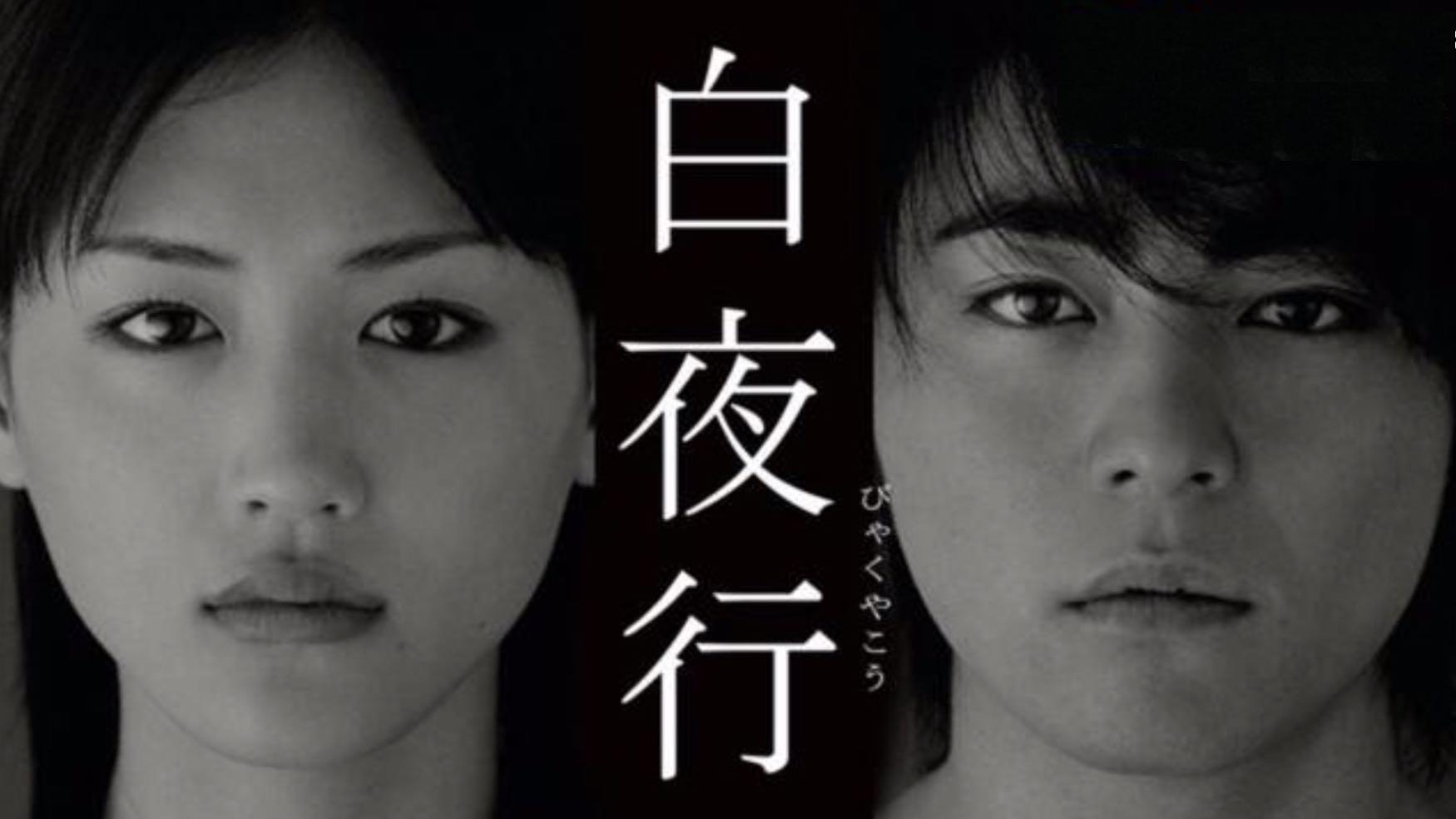 白夜行(ドラマ)|無料で動画1話〜最終回の全話すべてを見る方法!
